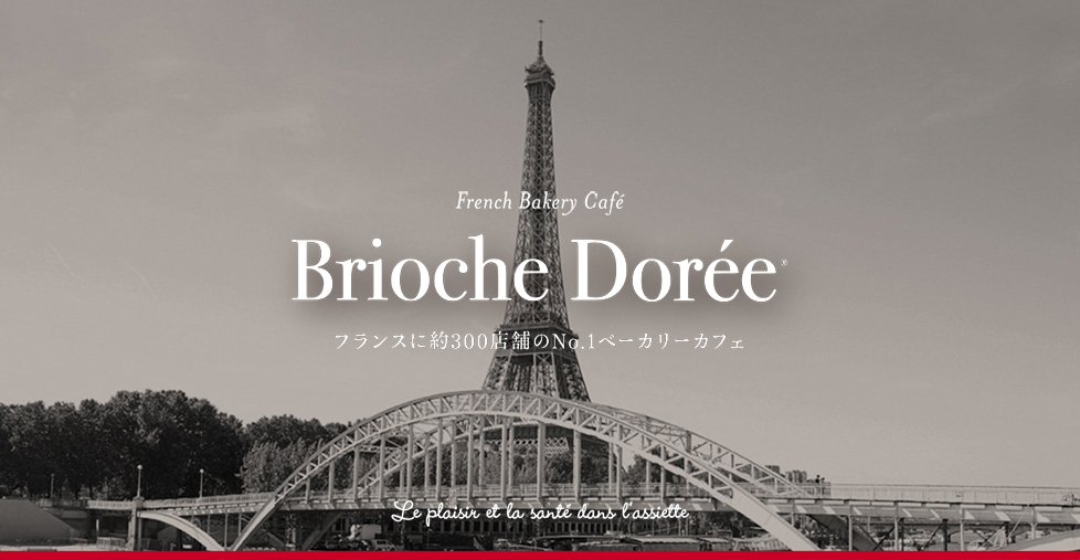 フランスのブリオッシュドーレ