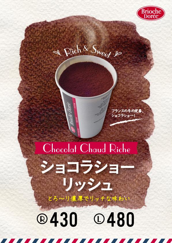 ショコラ_A4-0114