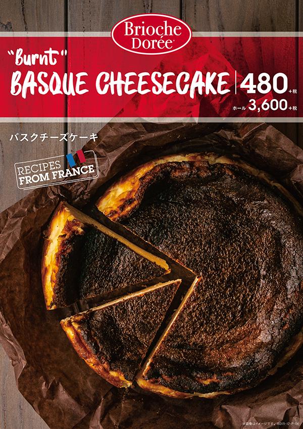 バスクチーズケーキA1_20191209